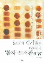 문인기자 김기림과 1930년대 활자 도서관의 꿈