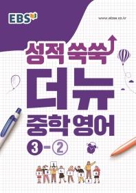 EBS 성적 쑥쑥 더뉴 중학 영어 3-2(2021)