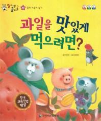 과일을 맛있게 먹으려면?