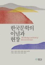 한국문학의 이념과 현장