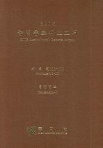 농업총조사보고서 10(경상남도) (2005)
