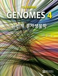 유전체 분자 생물학