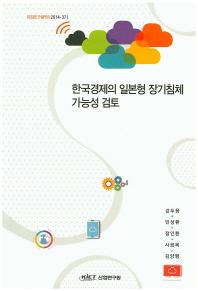 한국경제의 일본형 장기침체 가능성 검토