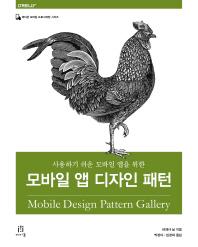 모바일 앱 디자인 패턴