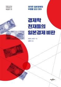 경제학 천재들의 일본경제 비판