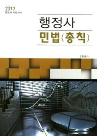 민법(총칙)(행정사)(2017)