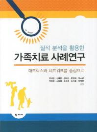 질적 분석을 활용한 가족치료 사례연구