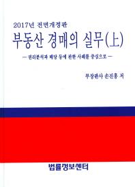 부동산 경매의 실무(상)(2017)