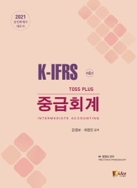 K-IFRS Toss Plus 중급회계(2021)