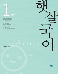 햇살국어 세트(7 9급 공무원)(인터넷전용상품)