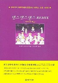 댄스 댄스 댄스 REMIX