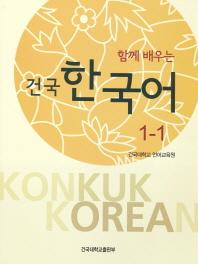 함께 배우는 건국 한국어1-1