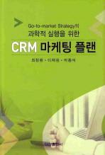 CRM 마케팅 플랜