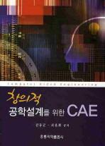 창의적 공학설계를 위한 CAE