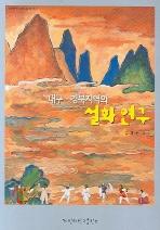 대구 경북지역의 설화 연구