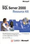 MICROSOFT SQL SERVER 2000 RESOURCE KIT(CD-ROM 1장 포함)