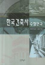한국건축사 수험연구
