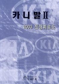 카니발 2(2003 전장회로도)