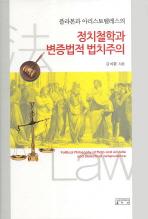 플라톤과 아리스토텔레스의 정치철학과 변증법적 법치주의