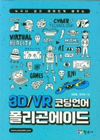 3D/VR 코딩언어 폴리곤에이드