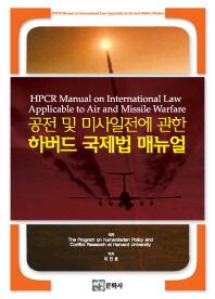 공전 및 미사일전에 관한 하버드 국제법 매뉴얼