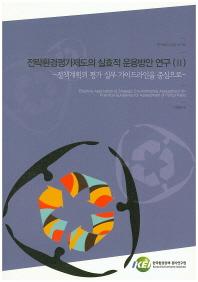 전략환경평가제도의 실용적 운용방안 연구. 2