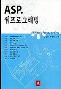 ASP. 웹프로그래밍