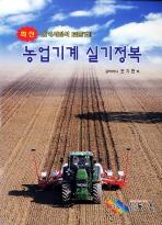 농업기계 실기정복(최신)