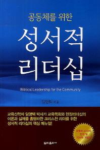 공동체를 위한 성서적 리더십