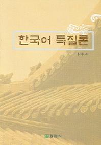 한국어 특질론