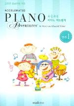 속성과정 피아노 어드벤쳐(연주 1)