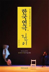 한국연극 깊이