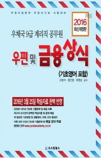 우편 및 금융상식(기초영어 포함)(우체국 9급 계리직 공무원)(2016)