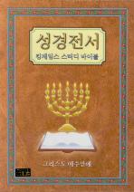 킹제임스 스터디 바이블 성경전서(1611년 KJB)(색인)
