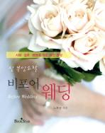 비포어 웨딩(신 부인소학)