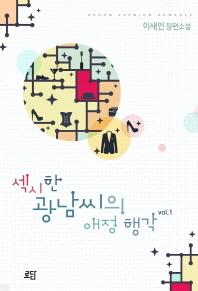 섹시한 광남씨의 애정 행각. 1