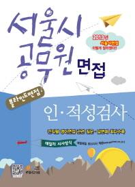 서울시 공무원면접 블라인드면접 인 적성검사(2013)