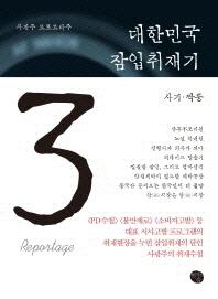 대한민국 잠입취재기. 3: 사기 짝퉁