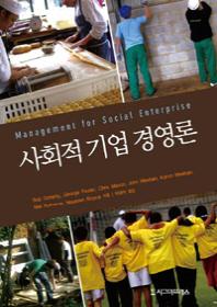 사회적 기업 경영론