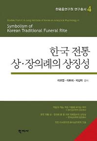 한국 전통 상 장의례의 상징성