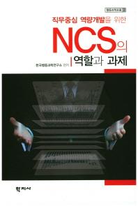 직무중심 역량개발을 위한 NCS의 역할과 과제