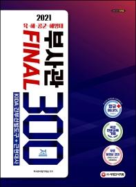 부사관 KIDA 간부선발도구+근현대사 Final 300제(2021)