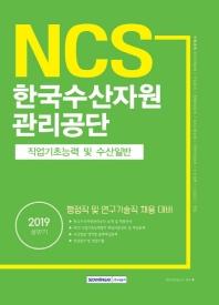 NCS 한국수산자원관리공단 직업기초능력 및 수산일반(2019 상반기)