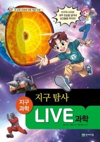 Live 과학. 22: 지구 탐사