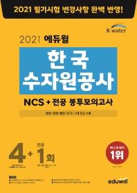 에듀윌 한국수자원공사 NCS 봉투모의고사 4+1회(2021)