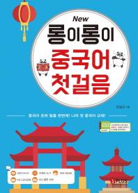 NEW 롱이롱이 중국어첫걸음(전1권+ 4종 부록 포함. MP3 무료다운로드)