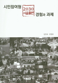 시민참여형 2030 서울플랜 경험과 과제