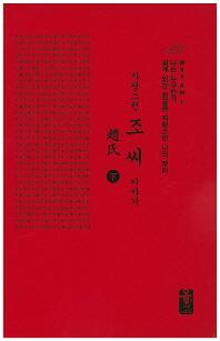 자랑스런 조씨 이야기(하)(소책자)