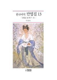 한국어역 만엽집. 13