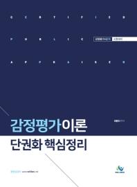 감정평가이론 단권화 핵심정리(2019)